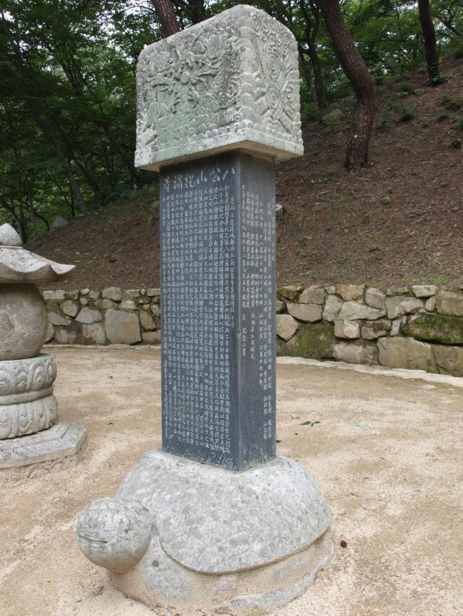 把溪寺史跡碑