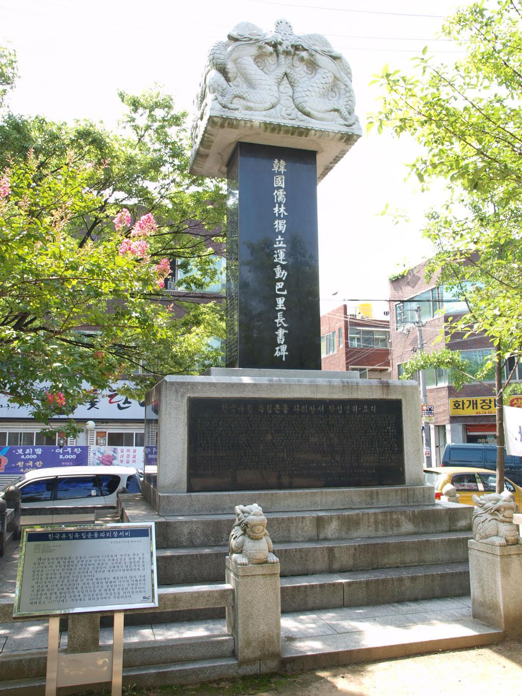 Balichangshu Stele of Rulin Independence Movement