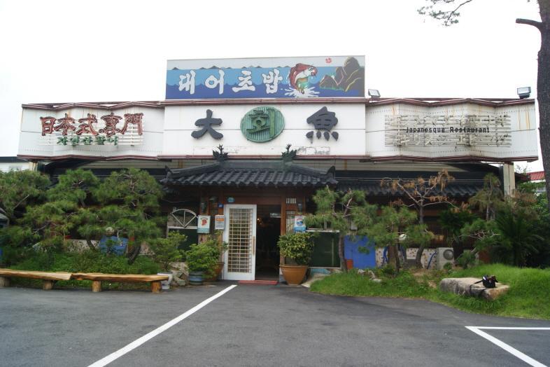 대어초밥 3