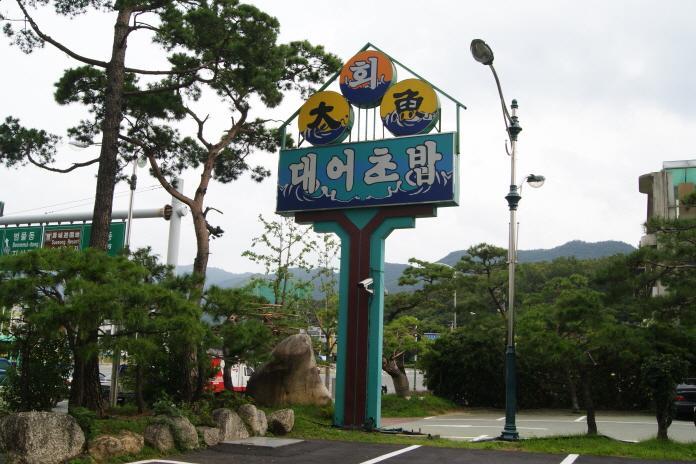 대어초밥 2