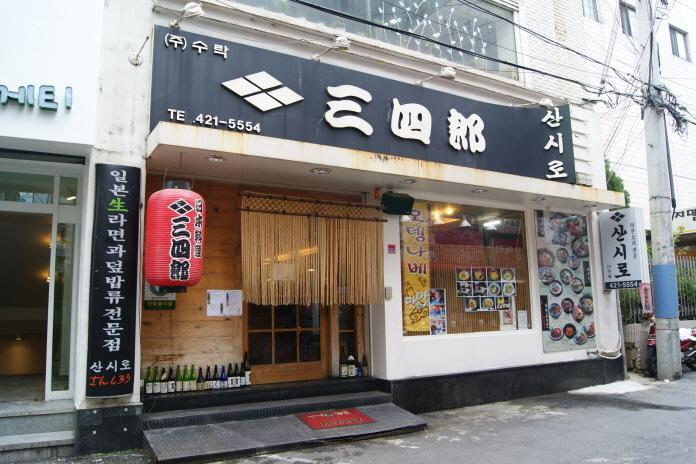 水落三四郎店