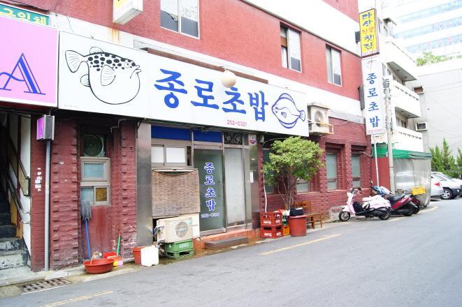 종로초밥 4