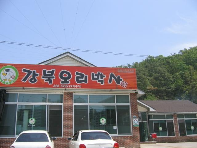 Gangbuk Doctor Duck Restaurant