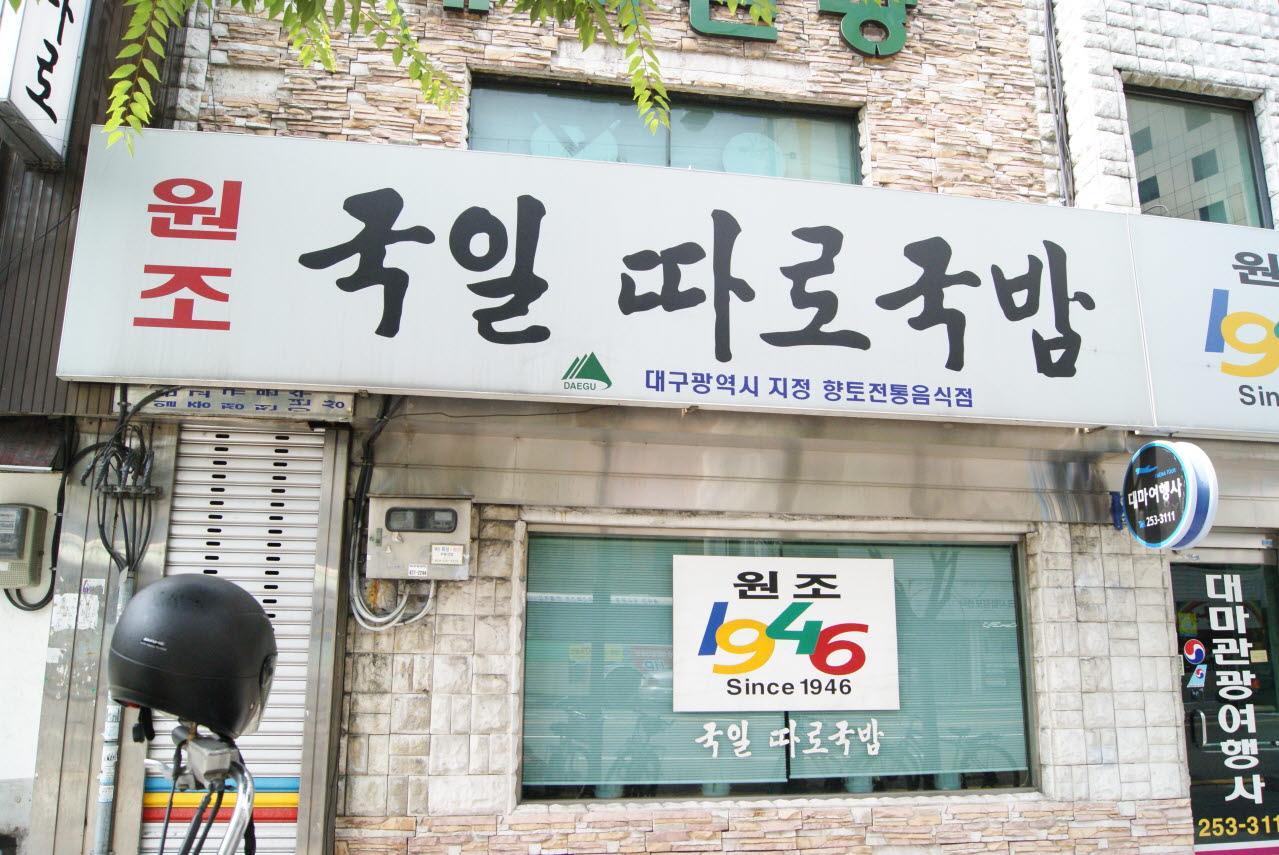 국일따로국밥 4