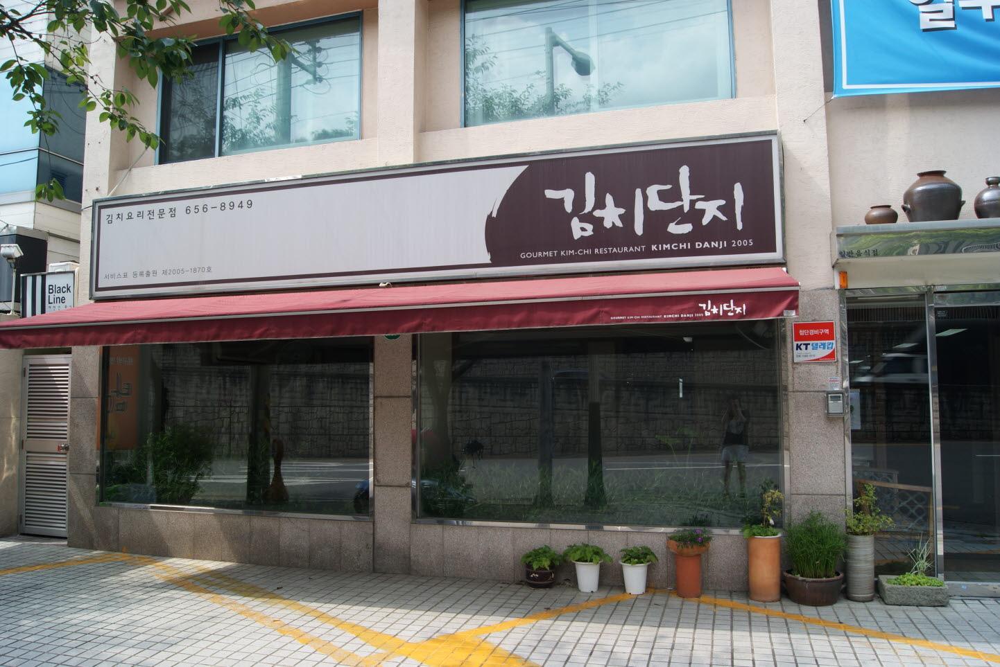 김치단지 1