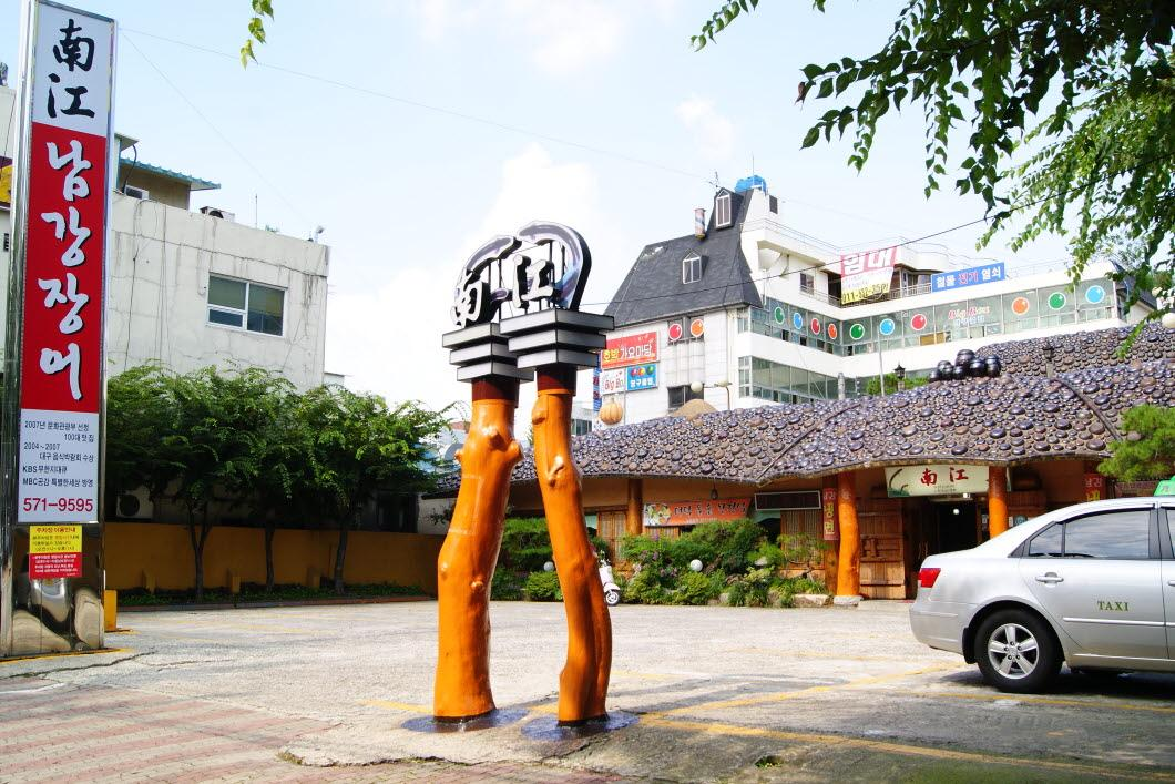 Namgang Jangeo(Eel) Square Restaurant