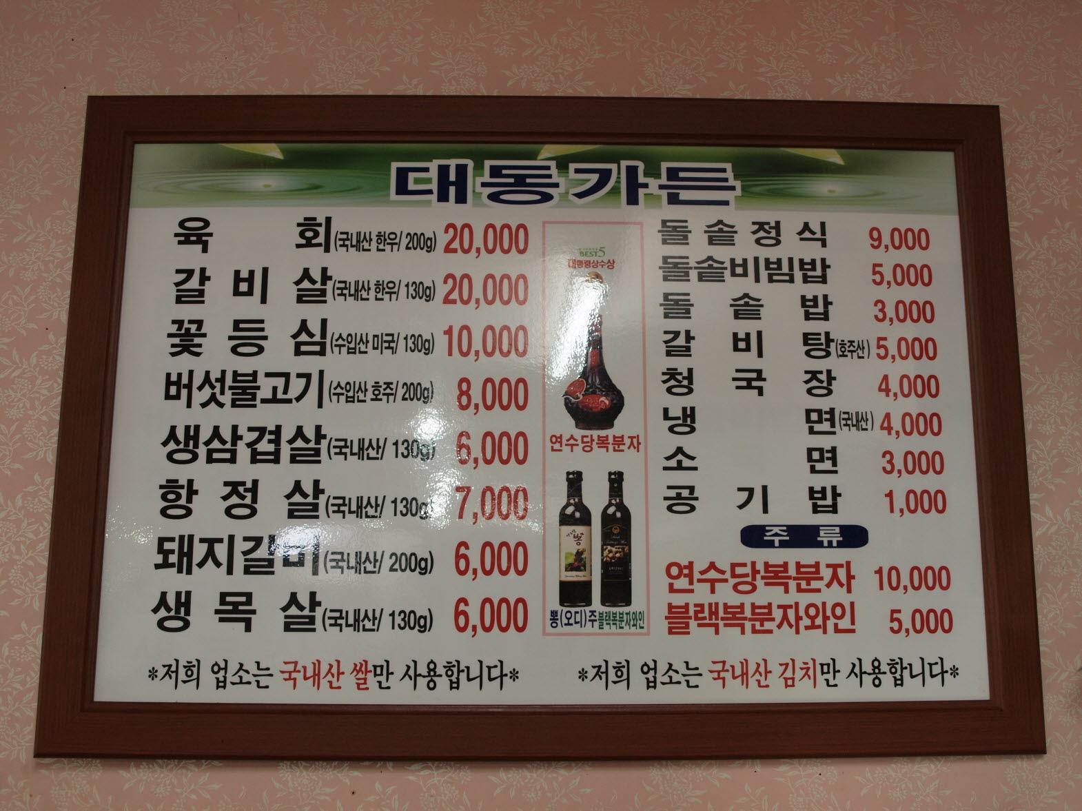 Daedong Garden Restaurant