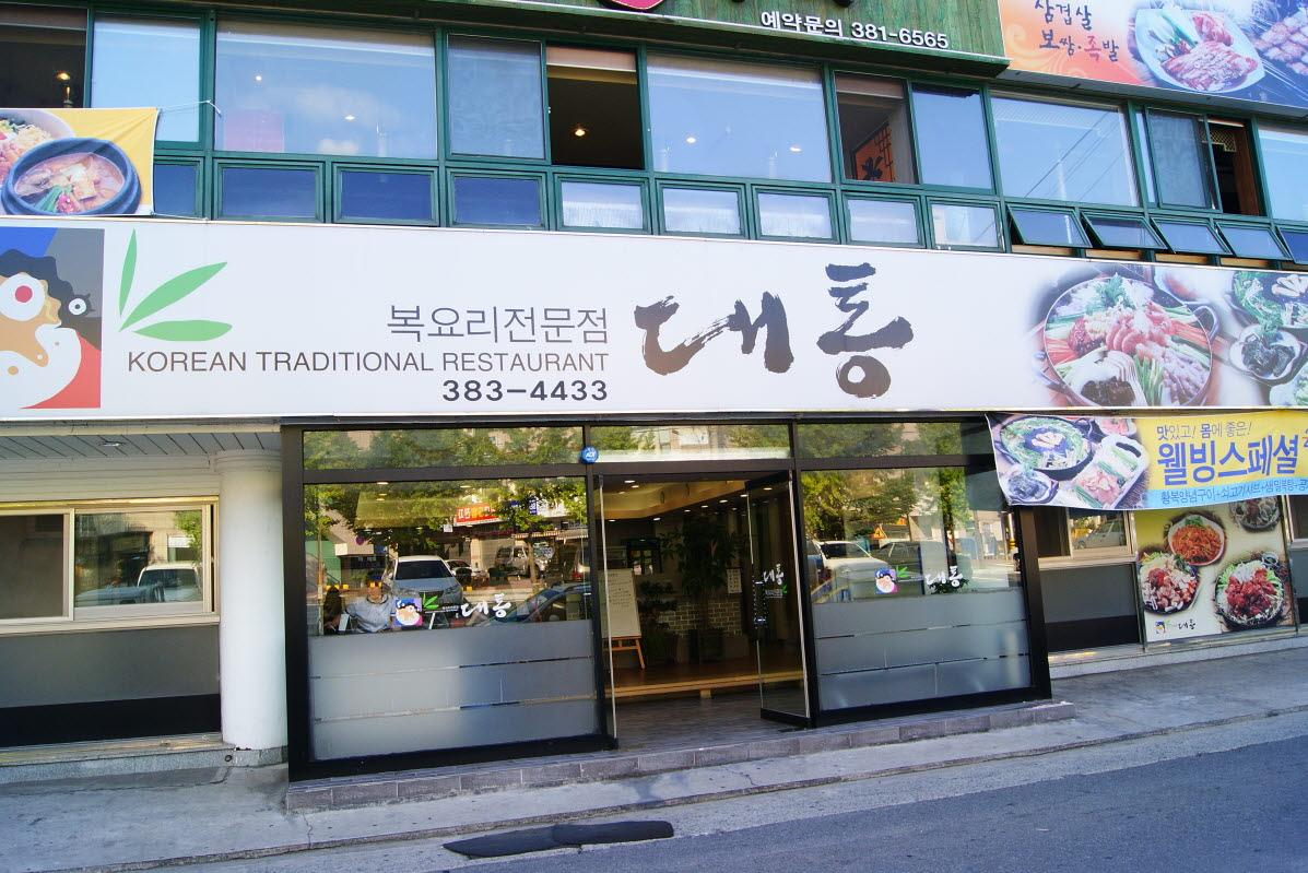 Daetong puffer fish Restaurant