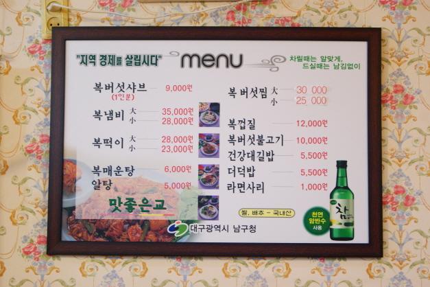 Mat-Joheun-Gyo Restaurant
