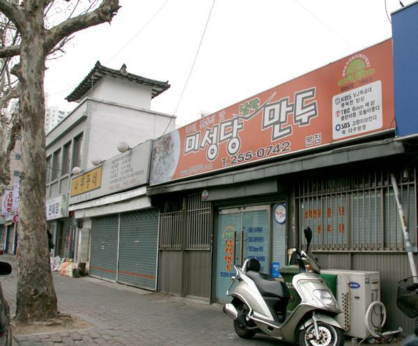 미성당 만두 4