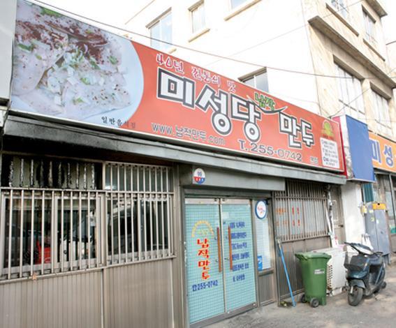 미성당 만두 3
