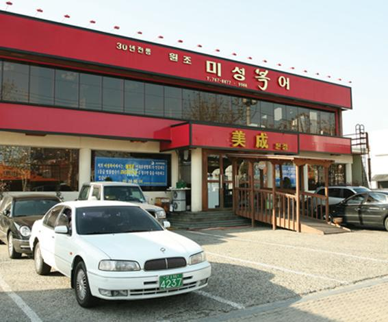 Miseong puffer fish Restaurant