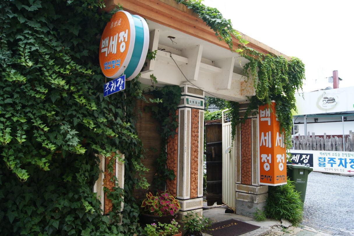 Baeksejeong Restaurant