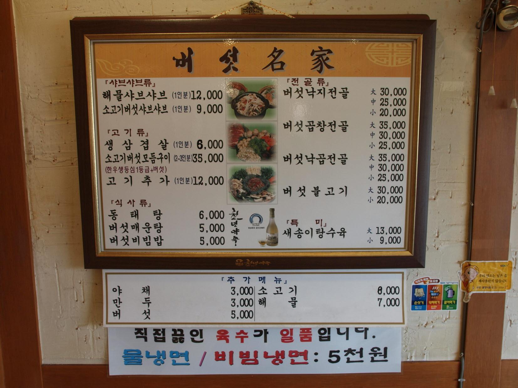 Mushroom Master Restaurant