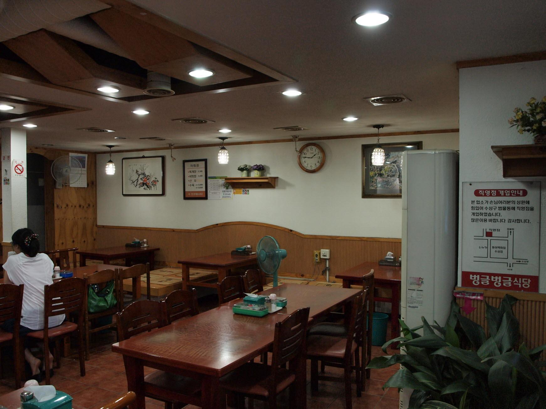 벙글벙글 식당 1