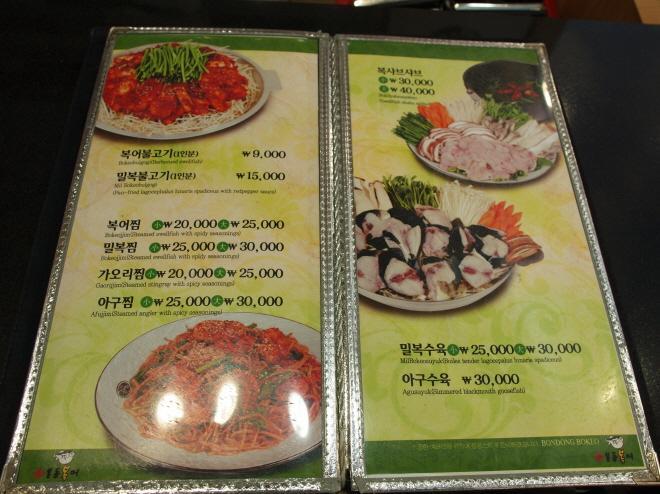 Bondong puffer fish Restaurant