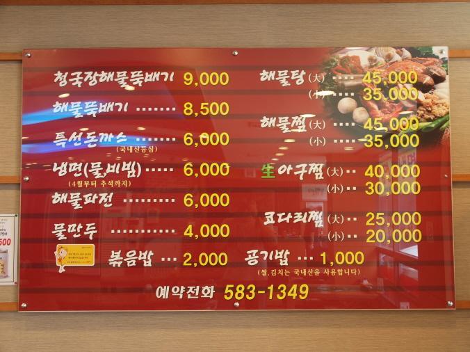 Busan Cheong Guk Jang Seafood Casserole Restaurant
