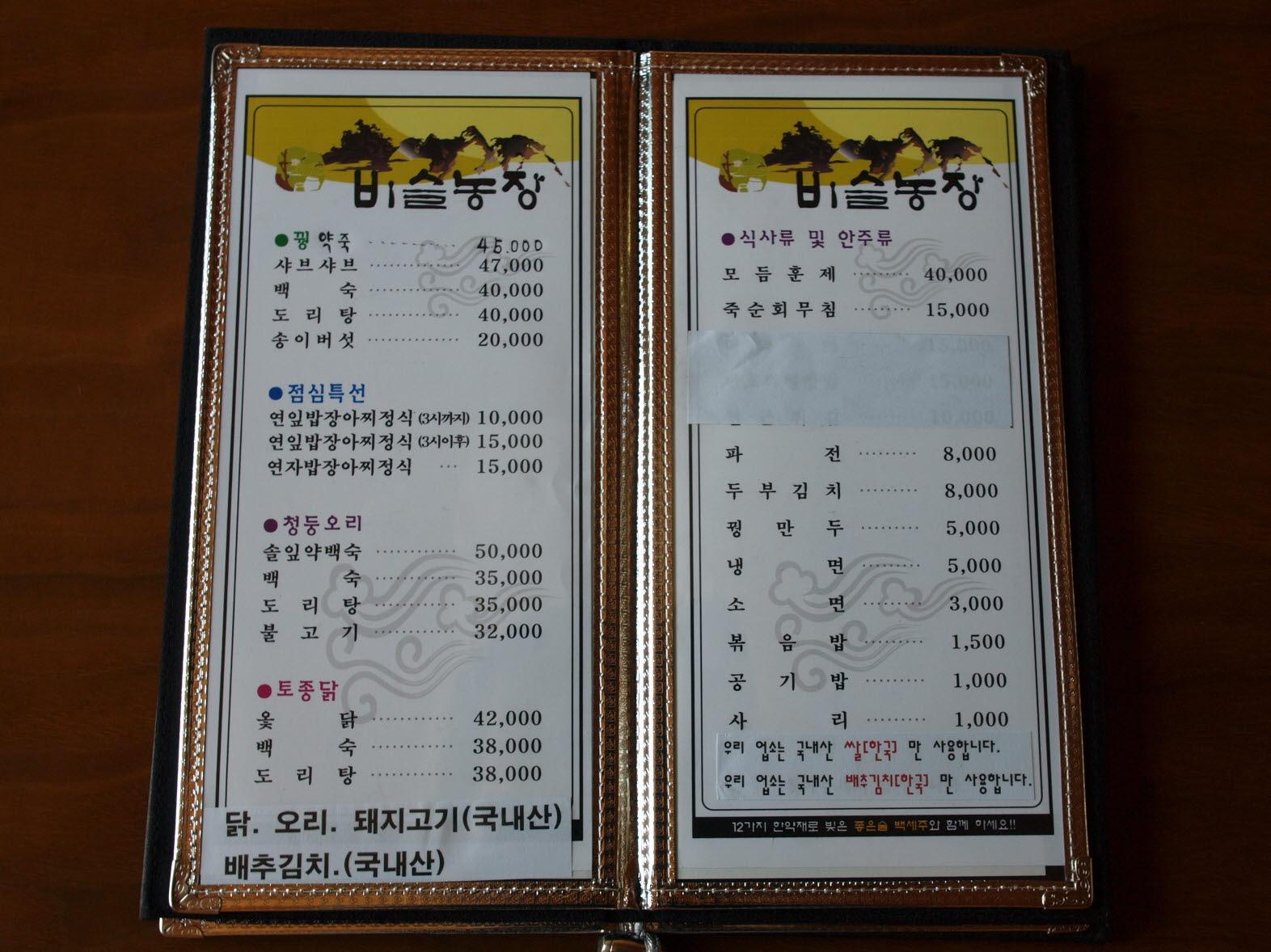 Biseul Farm Restaurant