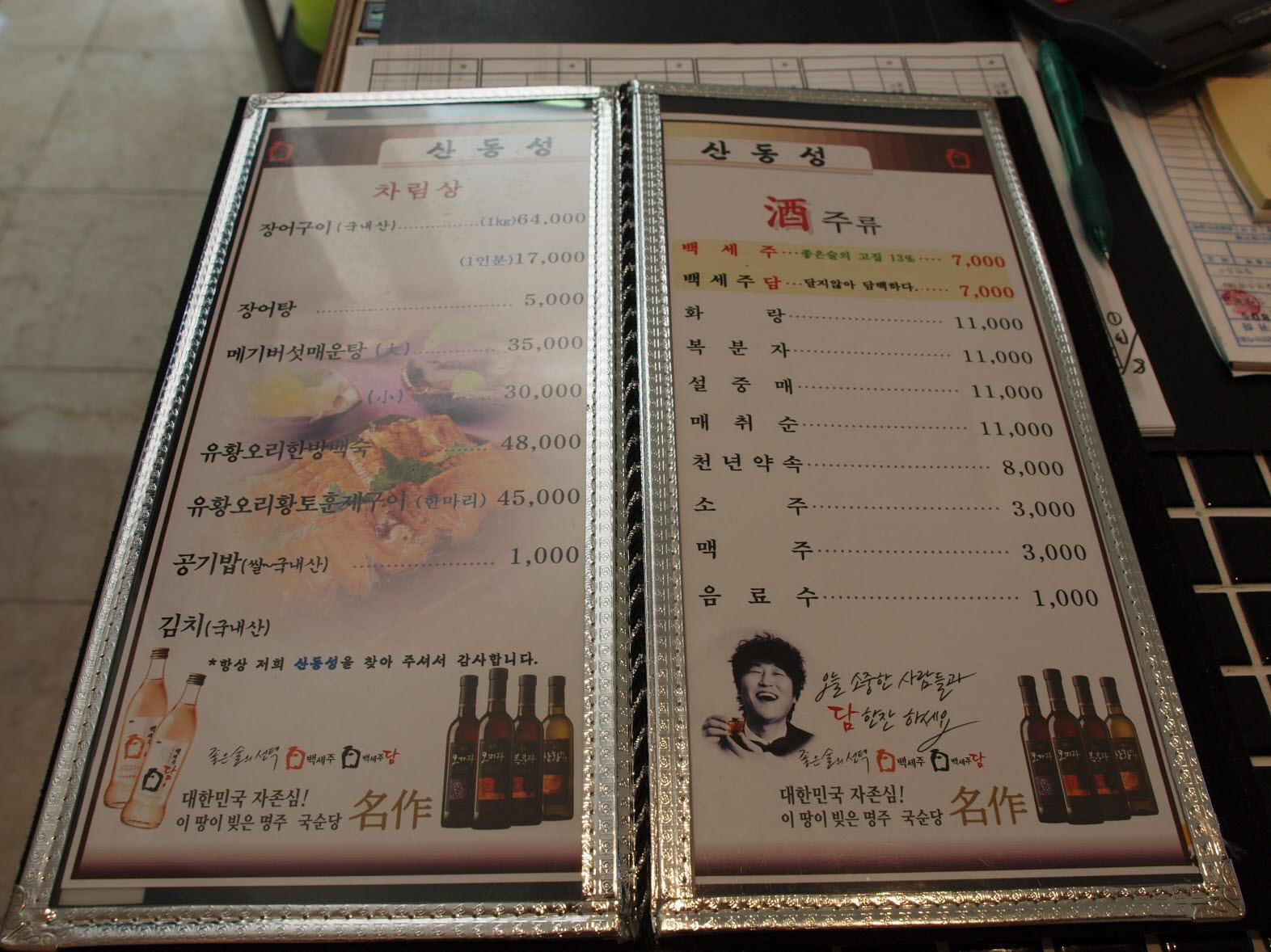 Sandongseong Restaurant
