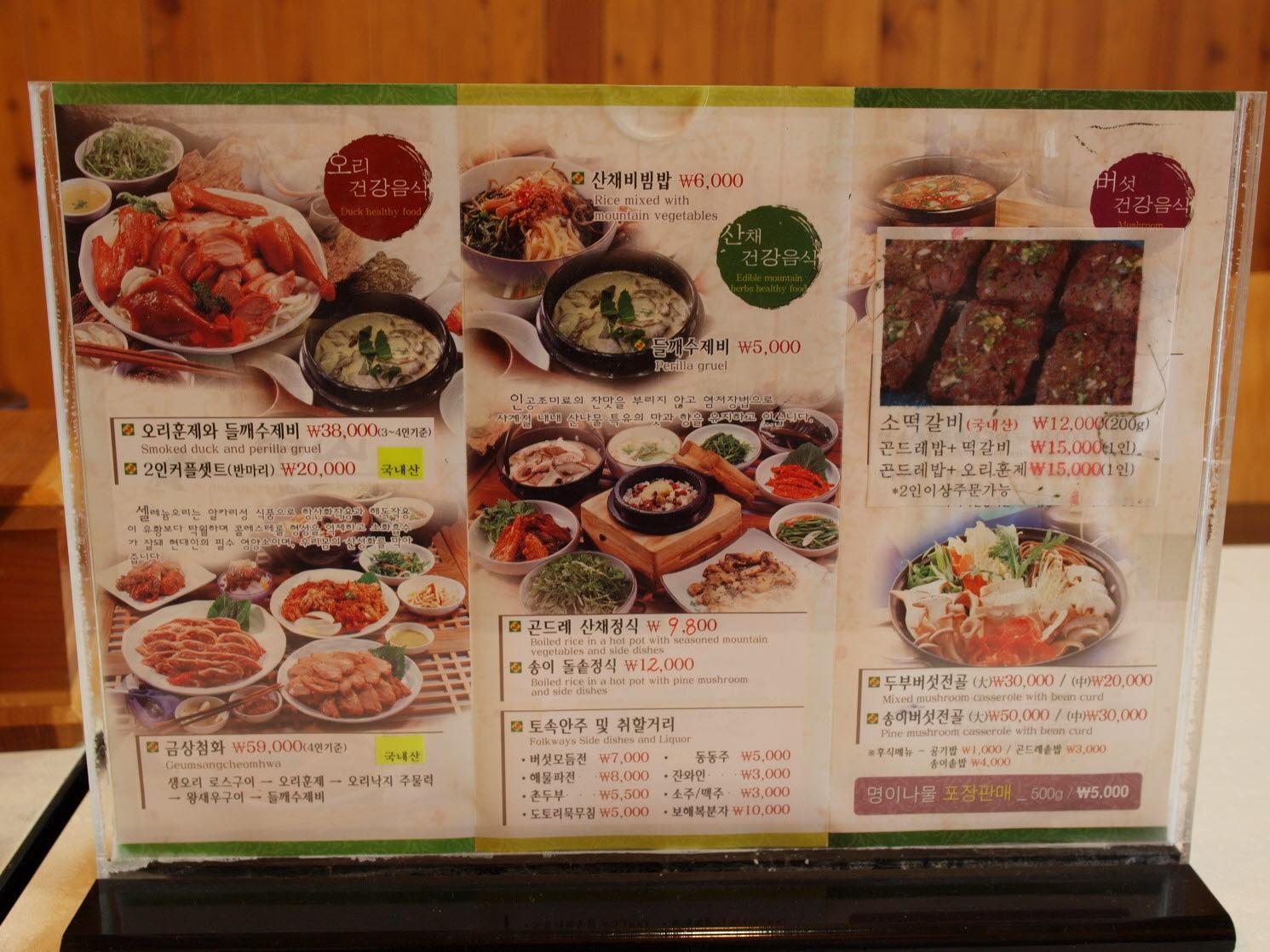 Sanjoong Restaurant
