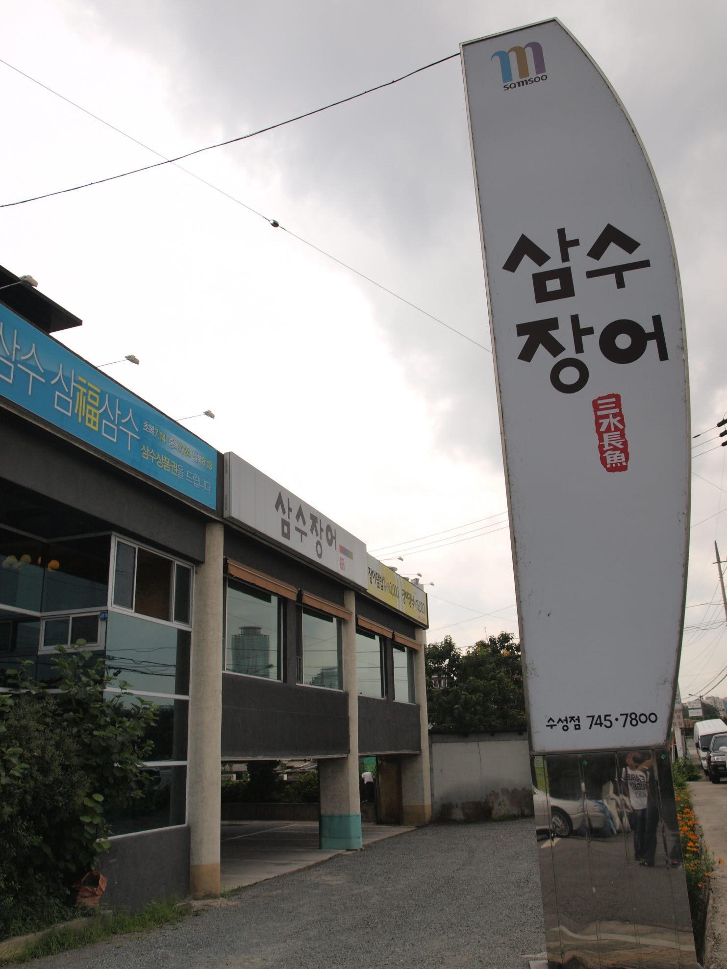 Samsu Jangeo (Eel) Restaurant (Suseong Subbranch)