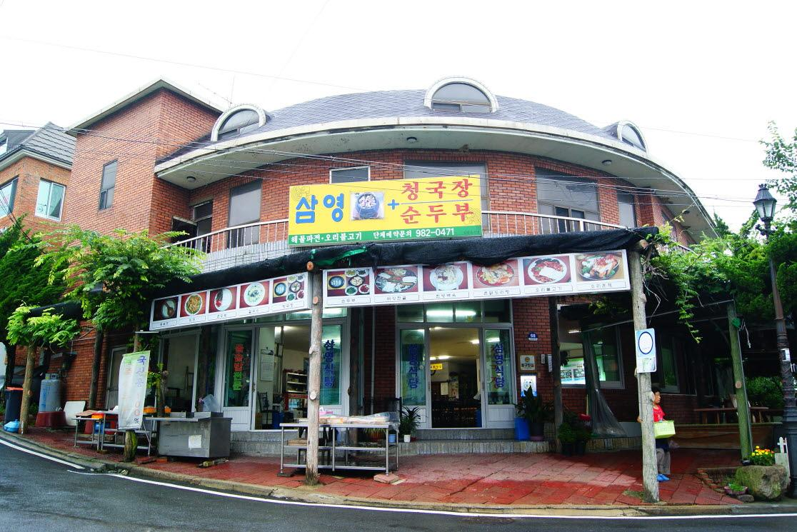 삼영식당 4