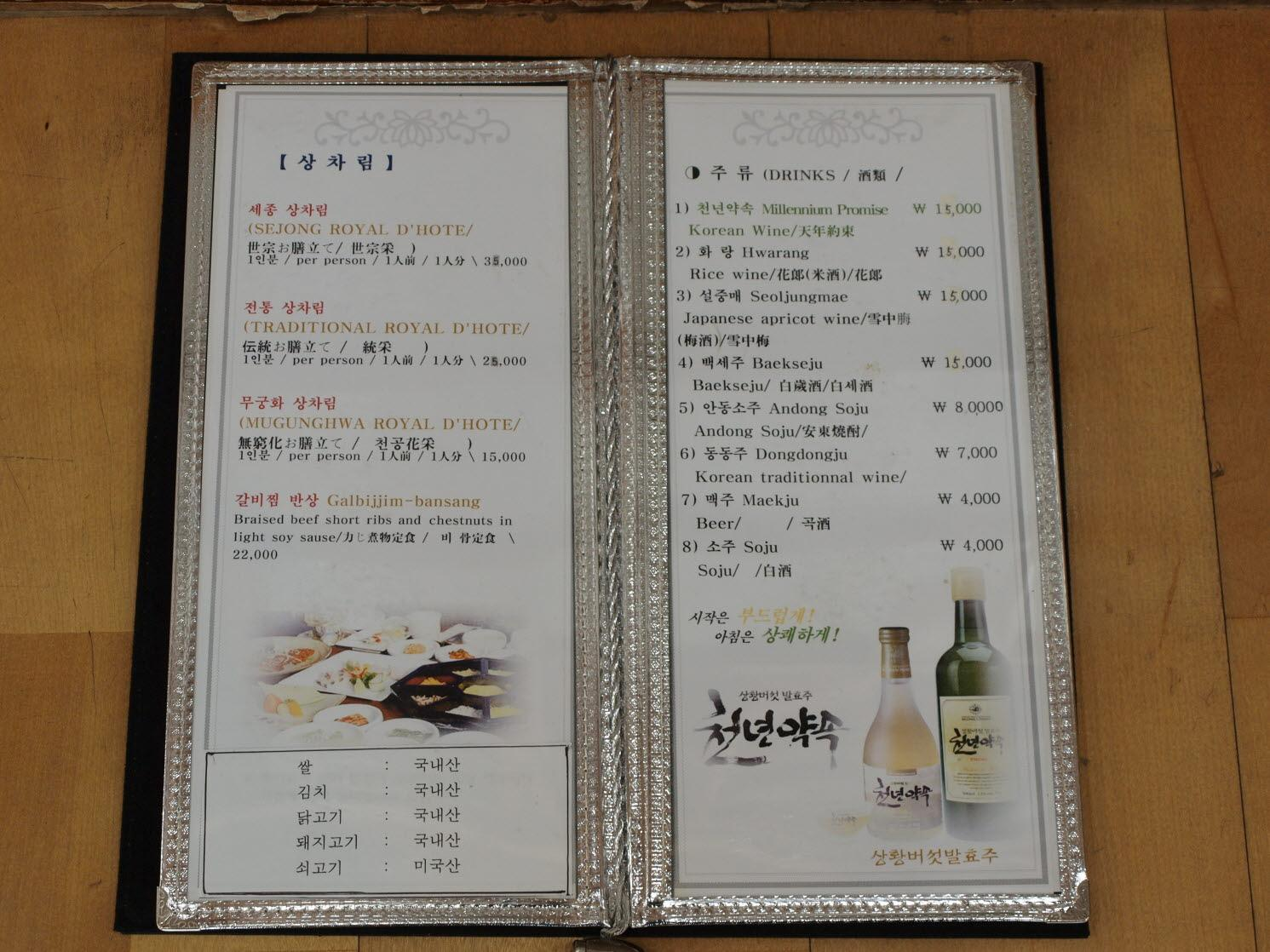 Sejong Korean Meals Restaurant
