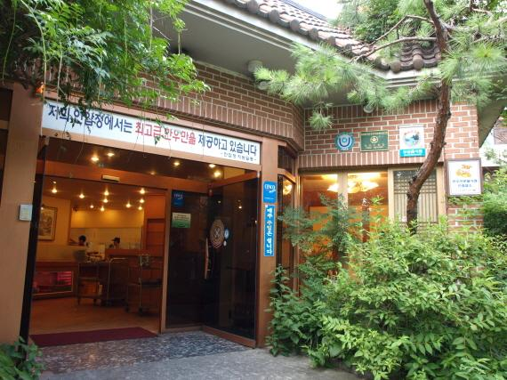 Anapjeong Restaurant