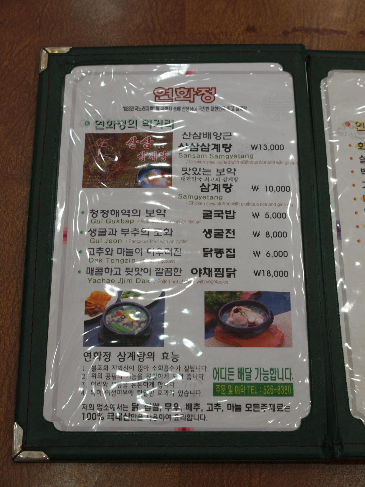 Yeonhwajeong Ginseng Chicken Soup Restaurant