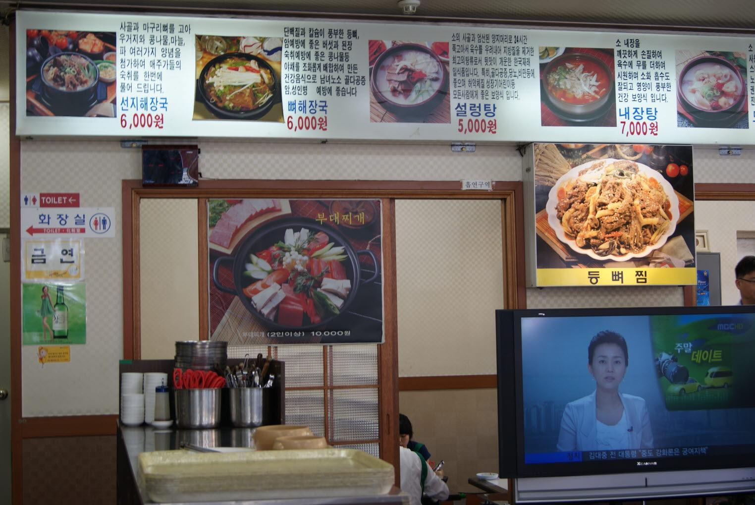 Udduk Haejangguk (Hangover Soup) Restaurant