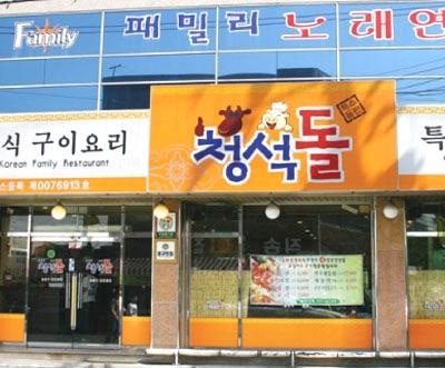 Cheongseokdol Restaurant