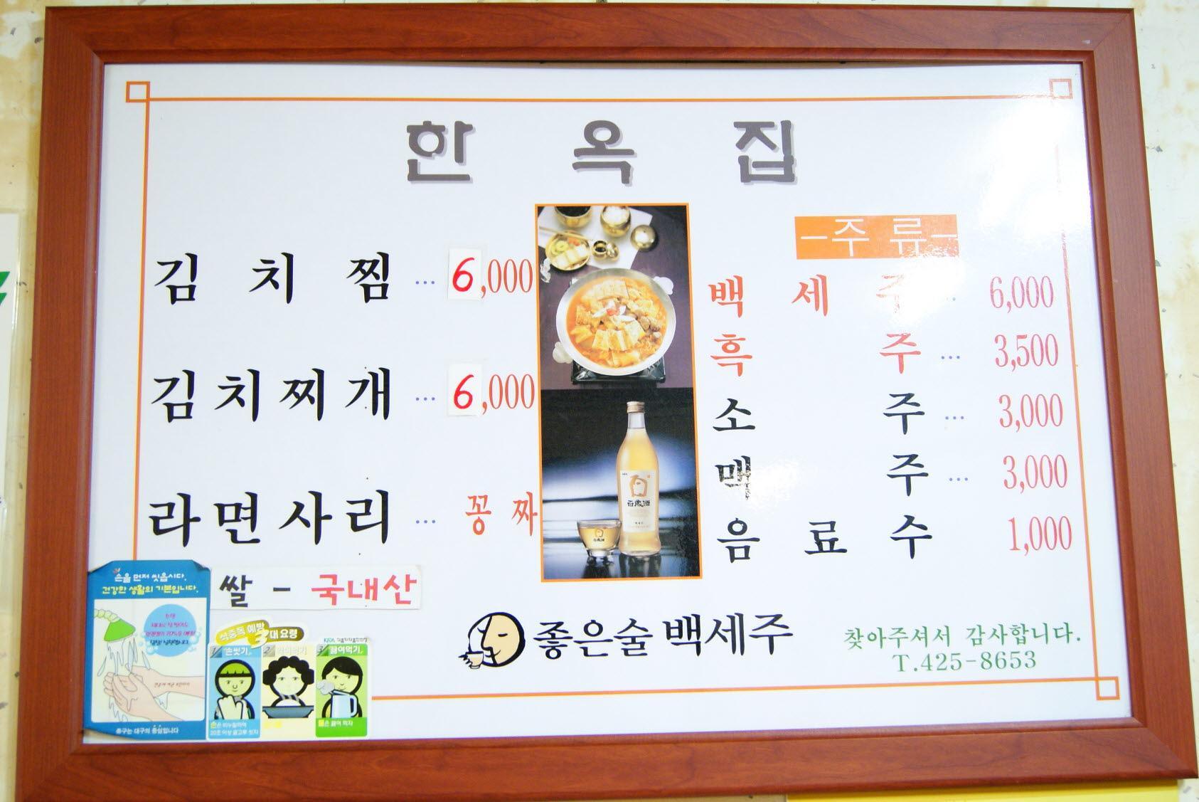 Hanok Daegu Restaurant