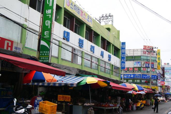 Daepyeongri Market
