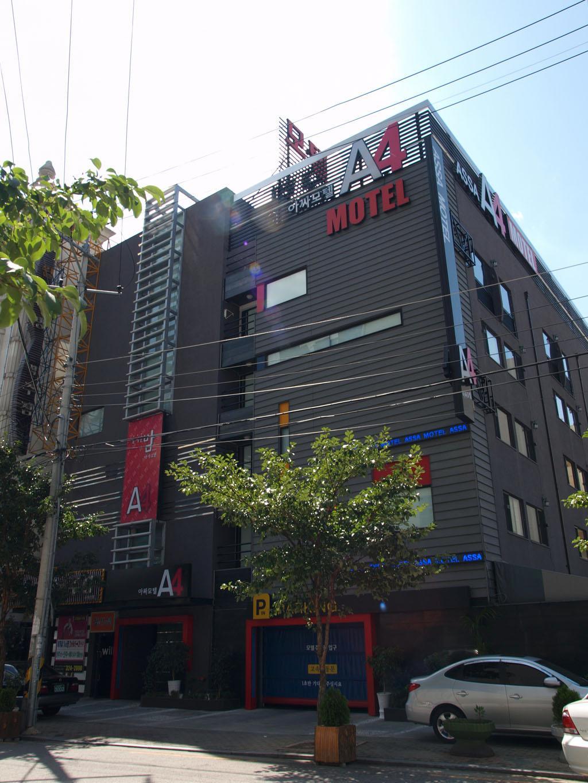 동천아싸(A4)모텔 2