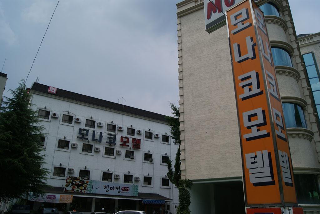 모나코모텔 3