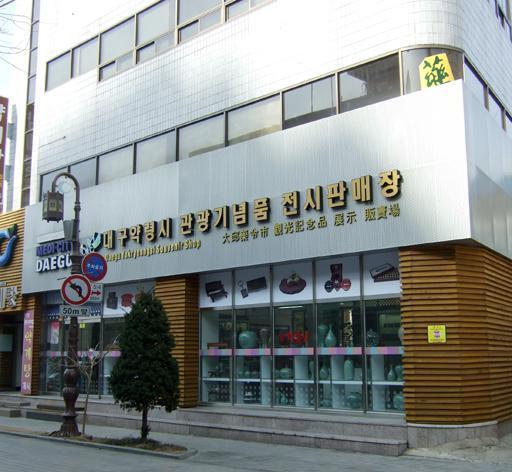 대구 약령시 관광기념품 전시판매장4