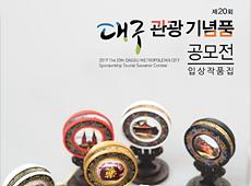 2019년 제20회 대구관광기념품수상작 작품집