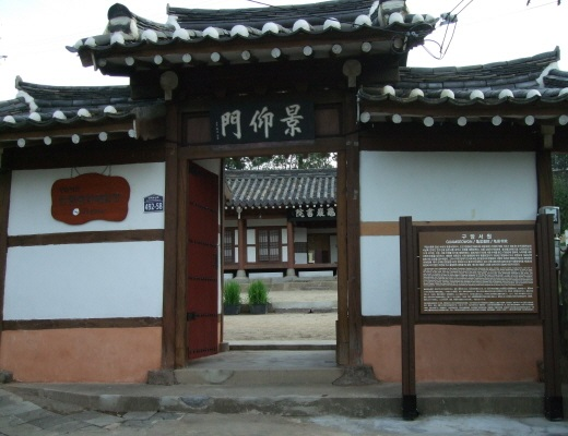 Guam-seowon Traditional Culture Center