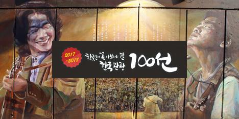 한국관광 100선 (김광석 다시그리기길)