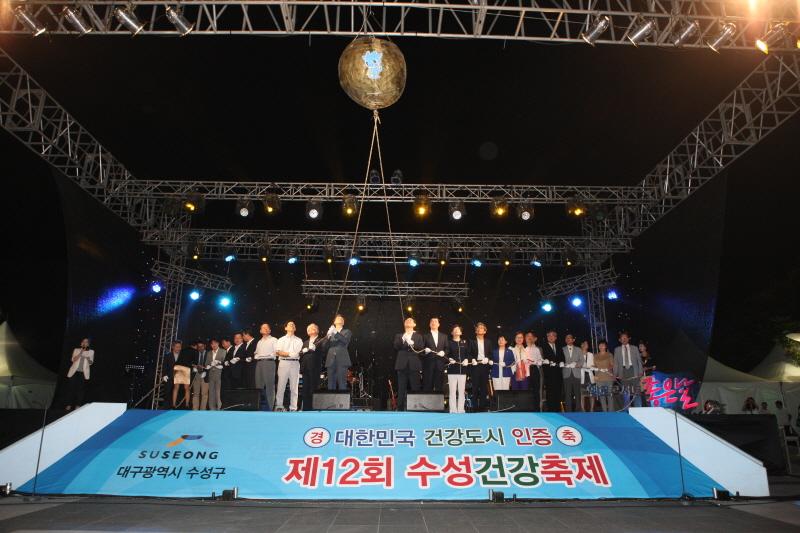 수성 건강 축제