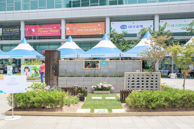 대구 꽃 박람회1