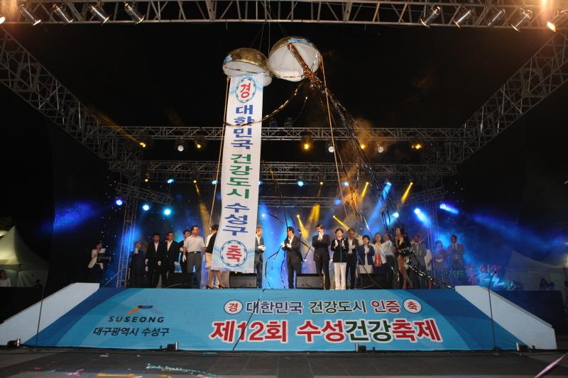 수성 건강 축제1