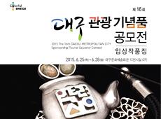 2015년 제16회 관광기념품 공모전 입상 작품집