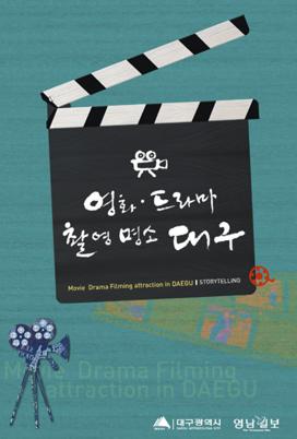 2014 영화드라마 촬영명소 대구