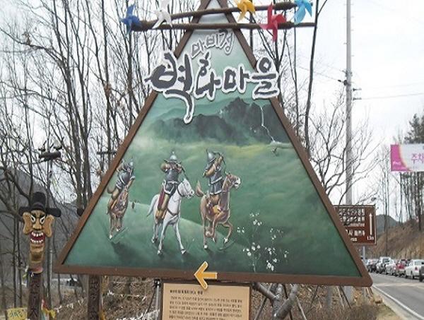 Mabijeong Mural Painting Village