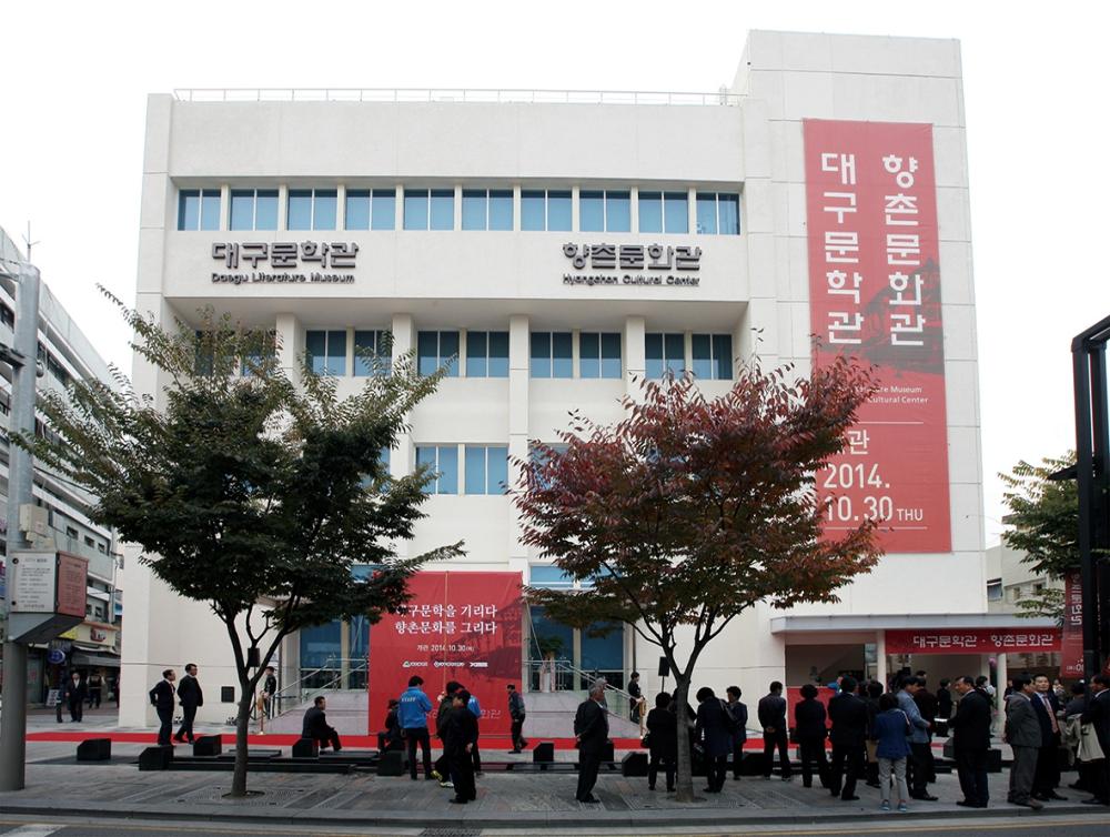 대구문학관 / 향촌문화관4