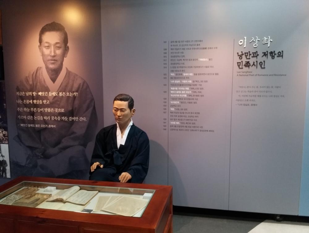 대구문학관 / 향촌문화관2