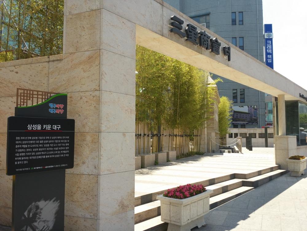 삼성상회 옛터
