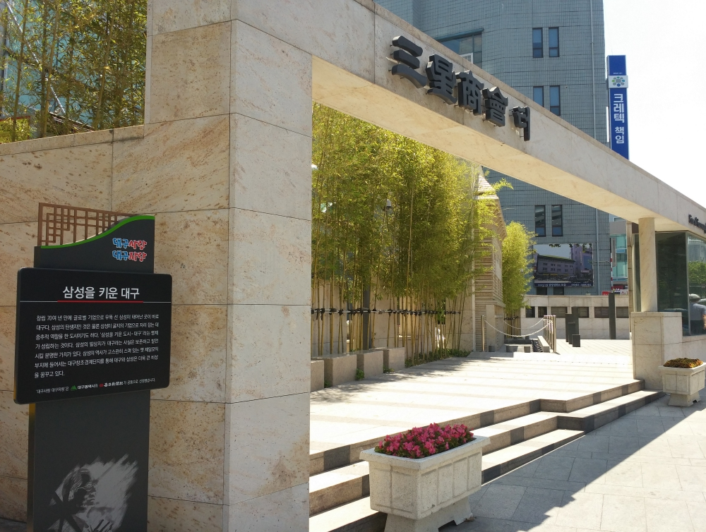Samsung-sanghoe Site
