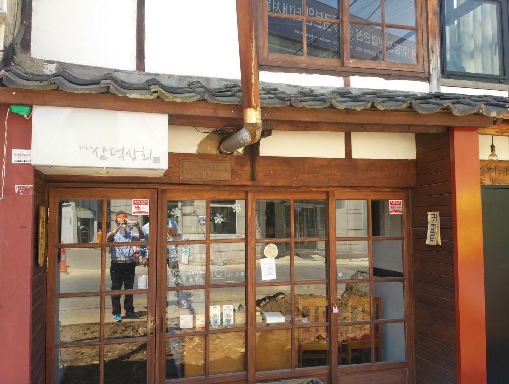 Café Samduk Sanghoe